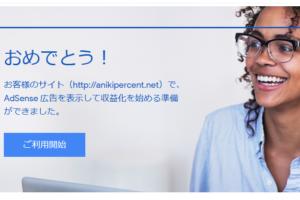 グーグルアドセンス承認、ブログ開始24日目